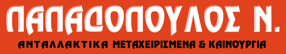 www.papadopoulos-autoparts.gr